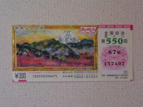 billete loteria año nuevo